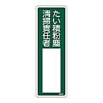 氏名標識(樹脂タイプ) 「たい積粉塵 清掃責任者」 名533 046533