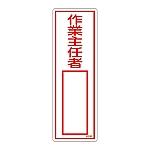 氏名標識(樹脂タイプ) 「作業主任者」 名536 046536