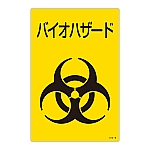 Biohazard Mark Sign (Bio-B) 077003