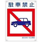 建災防統一安全標識 「駐車禁止」等