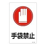 サイン標識 「手袋禁止」 サイン-102 094102