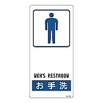 サイン標識 「お手洗い」 R-101 356101