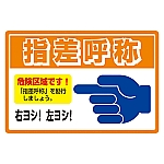 路面標識(アルミタイプ) 「指差呼称」 路面-501 101113