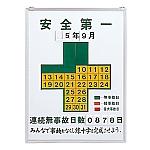 無災害記録板 「安全第一」 記録-450 229450