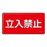 危険物標識 「立入禁止」 KHY-18M