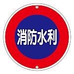 消防水利標識 「消防水利」 消防600A 067030