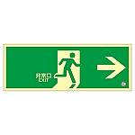 高輝度蓄光避難口誘導標識 「非常口→」 蓄光SN-2801等