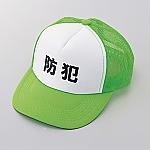 パトロールキャップ 「防犯」 PRC-G 352010