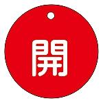 バルブ開閉札 「開(赤)」 15101シリーズ等
