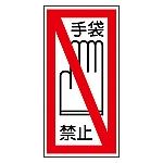 ステッカー標識 「手袋禁止」 貼41 047041