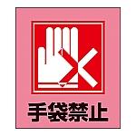 外国語ステッカー GK-22(手袋禁止) 099022
