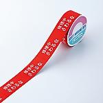 スイッチング禁止テープA 「修理中さわるな」 087001