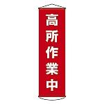 懸垂幕 「高所作業中」 幕44 124044