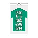 コーンサイン 「歩行者通路」 NCS-4K