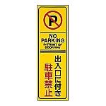 駐車禁止・駐車場プレート 「出入口に付き駐車禁止」 駐-17