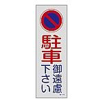駐車禁止・駐車場プレート 「駐車御遠慮下さい」 駐-19 107019