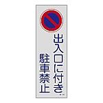 駐車禁止・駐車場プレート 「出入口に付き駐車禁止」 駐-20 107020