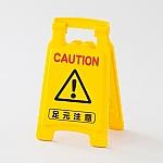 サインボード 「足元注意 / 足元注意」 フロアサイン-6020