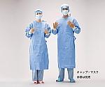 サージカルガウン SMMSタイプ(滅菌済) AWGシリーズ