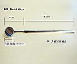 歯鏡 22x160mm等