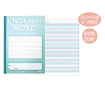 [取扱停止]ENGLISH NOTE(英語ノート)英習罫13段