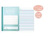 [取扱停止]ENGLISH NOTE(英語ノート)英習罫13段 3430