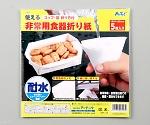 使える非常用食器折り紙 3993