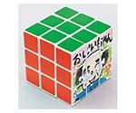 プレゼント 6面立体パズル