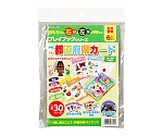 都道府県カードプレイブック