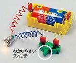 [取扱停止]豆電球基本実験セット