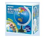 手作り地球儀φ21.4 9795