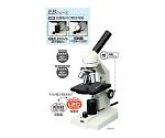 生物顕微鏡 EB400シリーズ
