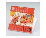 カレンダー(クリアケース入り) 13036