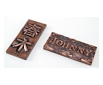 [取扱停止]銅メタル表札
