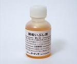 いぶし液(50ml) 35202