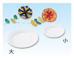 工作用紙皿