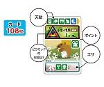 生態系食物連鎖ケードゲーム