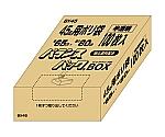 バランスパック BOXタイプ BXシリーズ