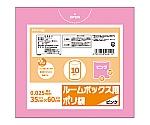 プラスプラス ルームボックス用ポリ袋 ピンク 1ケース(10枚×50パック)