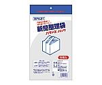 プラスプラス バランスパック新聞整理袋 半透明 1ケース(5枚×50パック)