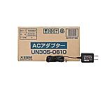 ACアダプター UN305-0610
