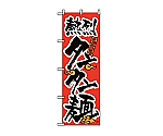 のぼり タンタン麺 023