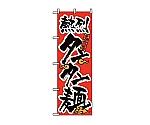 のぼり タンタン麺 023 7473570