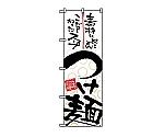 のぼり つけ麺 5022