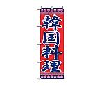 のぼり 韓国料理 323 7473210