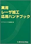 実用・レーザ加工応用ハンドブック BOOK-29
