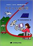 やさしい光技術 BOOK-33