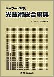 光技術総合辞典 BOOK-35