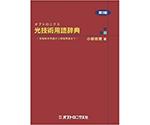 [取扱停止]光技術用語辞典 第3版 BOOK-36