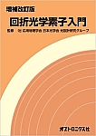回折光学素子入門 BOOK-37